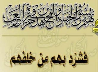 Stimme des Dschihad