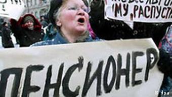 Протестующие пенсионеры России