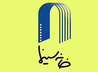 این فستیوال با همکاری چند نهاد از جمله خانه سینمای ایران برگزار میشود