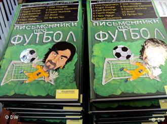 Збірка оповідань сучасних українських письменників