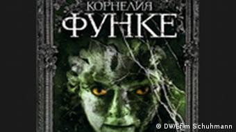 Обложка российского издания романа К. Функе ''Бесшабашный''
