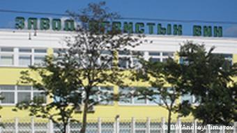 Фасад Минского завода игристых вин