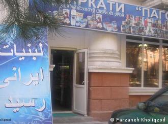 فروشگاه ایرانی در تاجیکستان