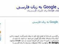 وبلاگ رسمی گوگل به زبان فارسی