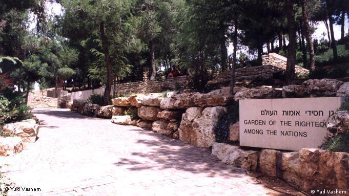 Вхід до Алеї праведників у єрусалимському комплексі Яд-Вашем