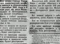 Такі оголошення були розвішені по всьому Києву напередодні масового вбивства