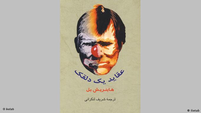 عقاید یک دلقک، از آثار محبوب هاینریش بل در ایران
