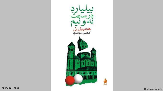 Flash-Galerie Deutsche Autoren Iran