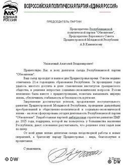 Brief des russischen MP Wladimir Wladimirowitsch Putin an transnistrischen Politiker Kaminski. Foto: Vitalie Calugareanu, DW-Korrespondent, Chisinau, Republik Moldau, September 2011