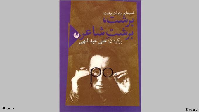 بسیاری از آثار برشت به فارسی نیز ترجمه شدهاند