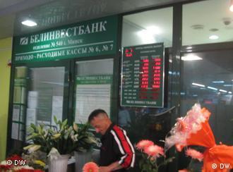 Курс доллара в белорусских банках