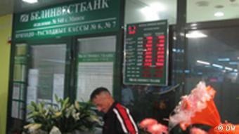 Пункт обмена валюты в одном из белорусских банков
