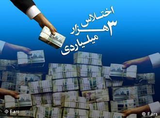 """بزرگترین اختلاس تاریخ ایران در سالی که به نام """"جهاد اقتصادی"""" نامگذاری شده بود، رخ داد"""