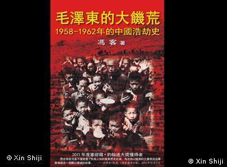 《毛泽东的大饥荒》中文版封面