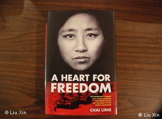 柴玲新书「心向自由」10月出版