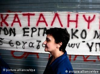 epa02950043 A Greek Finance Ministry employee stands in front of the blocked entrance of the Finance Ministry in Athens, Greece, on 04 October 2011. Civil servants early 04 October 2011 staged sit-ins at several Government Ministries in Athens, protesting against the government's measure of reserve labour and the new uniform civil service salary scale. The sit-ins, at the development ministry, agricultural development ministry, culture and tourism ministry, employment and social security ministry and the ministry of finance, will continue on Wednesday, when the Civil Servants' Supreme Administrative Council (ADEDY) and General Confederation of Workers of Greece (GSEE), Greece's two largest umbrella federations representing the public and private sector, respectively, have called a 24-hour nationwide strike in the public sector. EPA/ALKIS KONSTANTINIDIS +++(c) dpa - Bildfunk+++