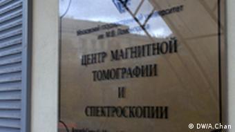 Вывеска на входе в Центр магнитной томографии и спектроскопии при МГУ