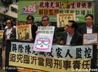 李卓人、潘嘉伟等人在中联办前抗议