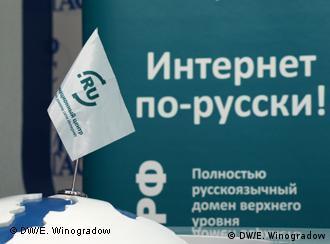 Логотип конференции ''Интернет по-русски''
