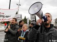 Участники акции протеста в Греции против жестких мер экономии