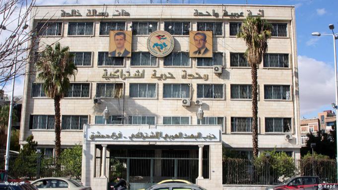 مقر حزب حکومتی بعث در دمشق