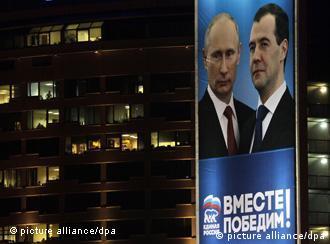 Предвыборный плакат Единой России с Путиным и Медведевым