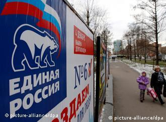 Предвыборный плакат Единой России