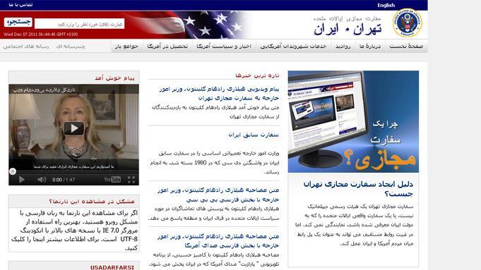 سفارتخانه مجازی آمریکا برای ایرانیان زیر آدرس اینترنتی persian.iran.usembassy.gov قابل دسترس است