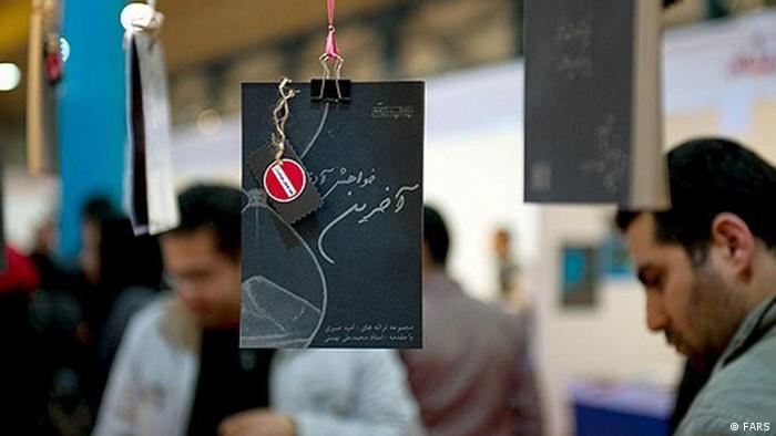 نمایشگاه کتاب در گرگان
