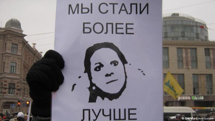 Один из саркастических плакатов на минтинге в Санкт-Петербурге 24 декабря 2011 года