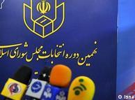 گروههای اصلی اصلاحطلب و مخالفان جمهوری اسلامی انتخابات را تحریم کردهاند
