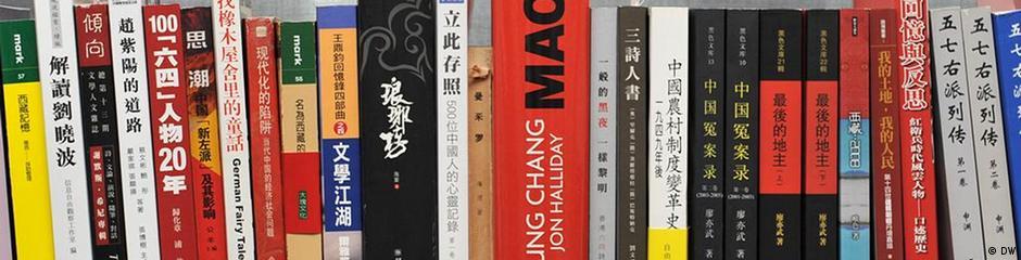 China Bibliothek der verbotenen Bücher