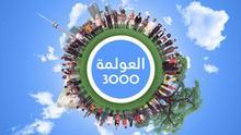 العولمة 3000