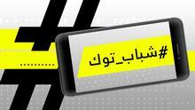 01.2012 DW Shababtalk arab Videopodcasting