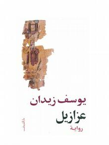 Buch Buchcover Youssef Ziedan Azazel arabisch