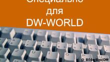Специально для DW-WORLD