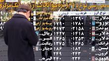 نوسانات ارزی در ایران مهارناپذیر شده است، دولت و بانک مرکزی زیر فشار انتقادها