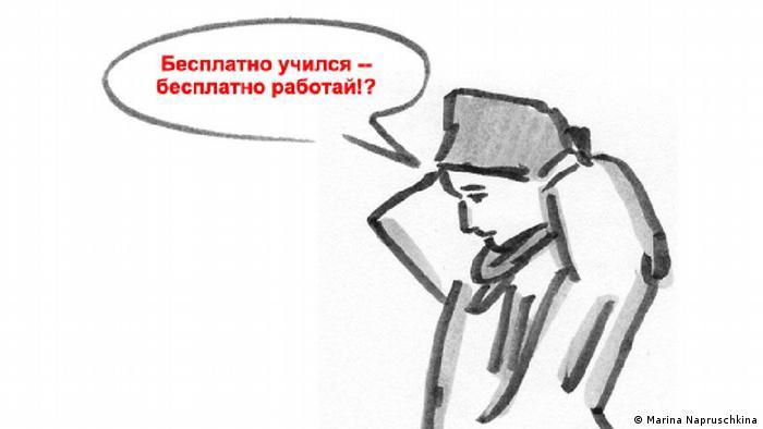 Иллюстрация из интерактивного проекта Марины Напрушкиной