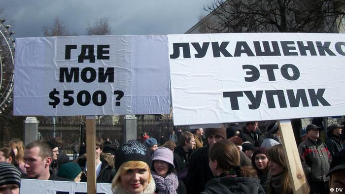 Акция протеста против политики Лукашенко, 2012 год
