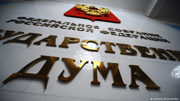 Табличка на здании Госдумы