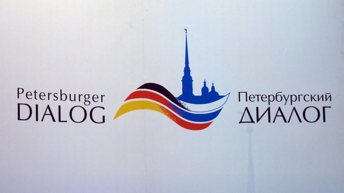 Логотип Петербургского диалога