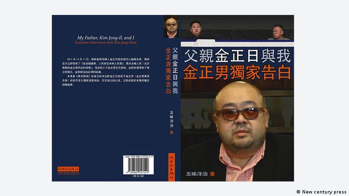 Buchcover Mein Vater Kim Jong Il und Ich