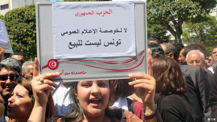 demonstration in tunis against the public tv privatization *** photographer:(dw correspondent) photo taken in Tunis,Tunisia (april 2012).