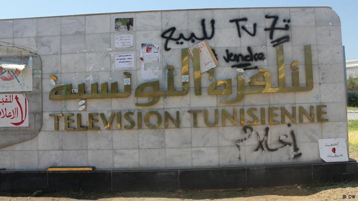 Streit über staatliche Medien in Tunesien