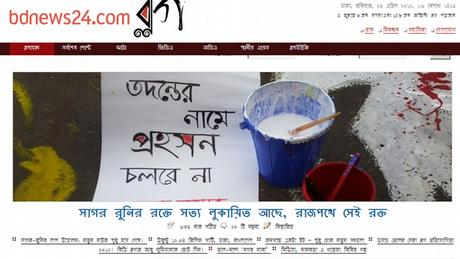 Screenshot bdnews24.com