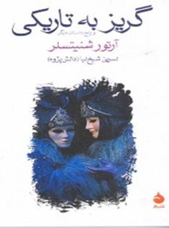 """برخی از آثار شنیتسلر به فارسی نیز ترجمه شدهاند. """"گریز به تاریکی"""" یکی از آنهاست"""