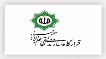 Logo Iran Revolutionswächter Khatam-Zentrale