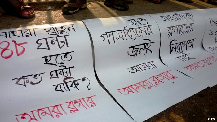 Blogger Protest in Dhaka