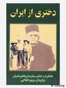 ستاره فرمانفرماییان خاطرات زندگی و کار حرفهای خود را در کتابی با عنوان دختری از ایران منتشر کرد