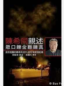 Das neue Buch von Beijings Ex-Oberbuergermeister Chen Xitong